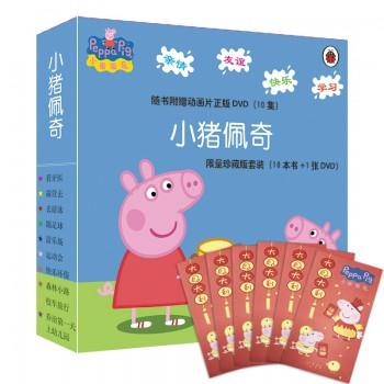 小猪佩奇(附光盘共10册) 红包版