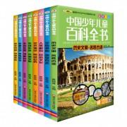 中国少年儿童百科全书(彩图注音版共8册)