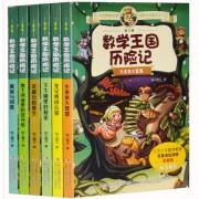 地下城数学王国历险记(共6册)