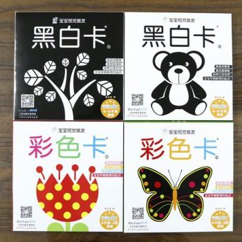 宝宝视觉激发(彩色卡2册 黑白卡2册 共4册)
