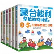 蒙台梭利早教游戏训练(0-5岁儿童能力训练 共6册)