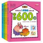 聪明宝宝入学准备金牌方案学前600(套装4册)