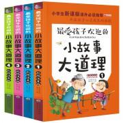 最受孩子欢迎的小故事大道理(彩绘注音版套装4册)