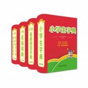 小学生多功能字典(共4册)