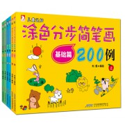 涂色分步简笔画200例(全六册)