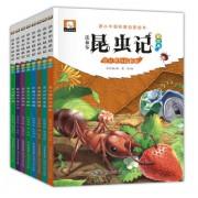 法布尔昆虫记彩绘本(共8册)/新小牛顿科普启蒙绘本