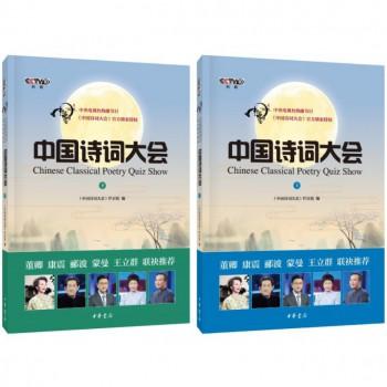 中国诗词大会(上下共2册)