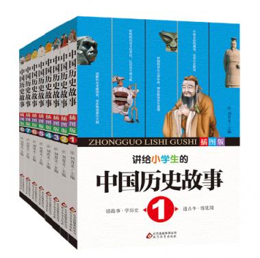 讲给小学生听的中国历史故事(插图版 共8册)