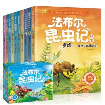 法布尔昆虫记绘本(彩绘美图版 共10册)