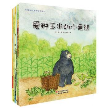 苏梅自然童话绘本系列(套装1-6册)