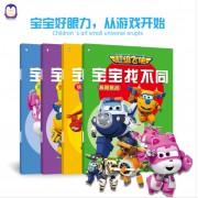 超级飞侠宝宝找不同(共4册)