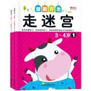 走迷宫(3-4岁 共2册)/潜能开发