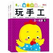 玩手工(3-4岁 共2册)/潜能开发