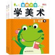 学美术(3-4岁 共2册)/潜能开发