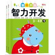 智力开发(3-4岁 共2册)/潜能开发