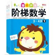 阶梯数学(3-4岁 共2册)/潜能开发