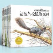 西顿动物记科普绘本套装10册