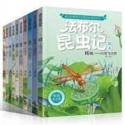 法布尔昆虫记绘本注音彩绘版(共十册)