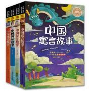中国经典故事(新课标注音版 共4册)/名师名家带你读名著