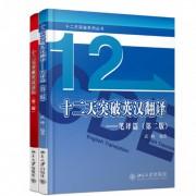 十二天突破英汉翻译--笔译篇+十二天突破英语语法/十二天突破系列丛书