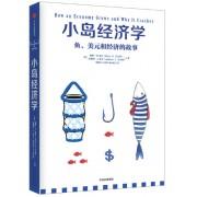 小岛经济学:鱼、美元和经济的故事 赠送主题定制书签