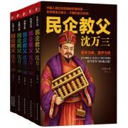 民企教父沈万三(1-5 共5册)
