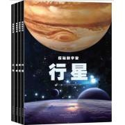 探秘新宇宙系列(共4册)