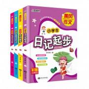 小学生黄冈作文注音版(套装4册)