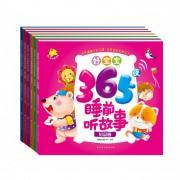 好宝宝365夜睡前听故事(共6册)