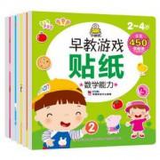 2-4岁早教游戏贴纸套装(全5册)