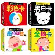 婴儿全卡脑力激发卡套装(全4册)