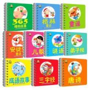 幼儿童话故事套装(全10册)