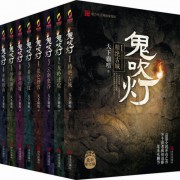 鬼吹灯(1-8 共8册)