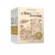 全球儿童文学典藏书系(套装4册)