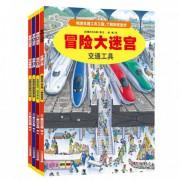 冒险大迷宫(套装4册)