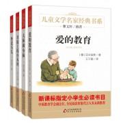 儿童文学名家经典书系(草原上的小木屋、小林和小林、爱的教育、怪老头)