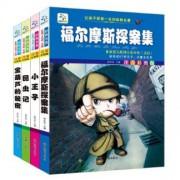 让孩子受益一生的经典名著:少儿探索发现套装(4册)
