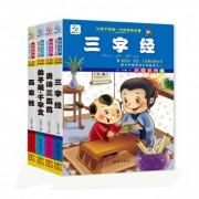 让孩子受益一生的经典名著:扬传统 树美德套装(4册)