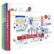 未来建筑家(不可思议的高楼+千奇百怪的房子+形形色色的桥梁 共3册)