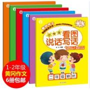 小学生看图说话写话(1-2年级彩色注音版)共6册