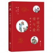 中国式的情与爱(博库专享签章+手账)