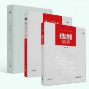 一本摄影书(第2版)+EOS王朝(第3版)+佳能镜界(第3版)