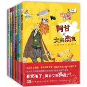 阿甘外传(共六册)
