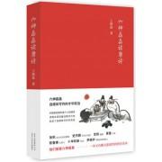 六神磊磊读唐诗 普通版