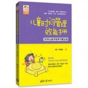 儿童时间管理效能手册(30天让孩子的学习更主动) 博库定制版/豆豆妈妈系列图书