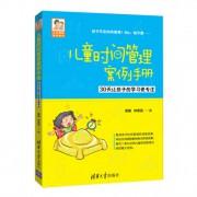 儿童时间管理案例手册(30天让孩子的学习更专注) 博库定制版/豆豆妈妈系列图书