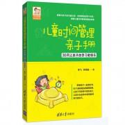 儿童时间管理亲子手册(30天让孩子的学习更快乐) 博库定制版/豆豆妈妈系列图书