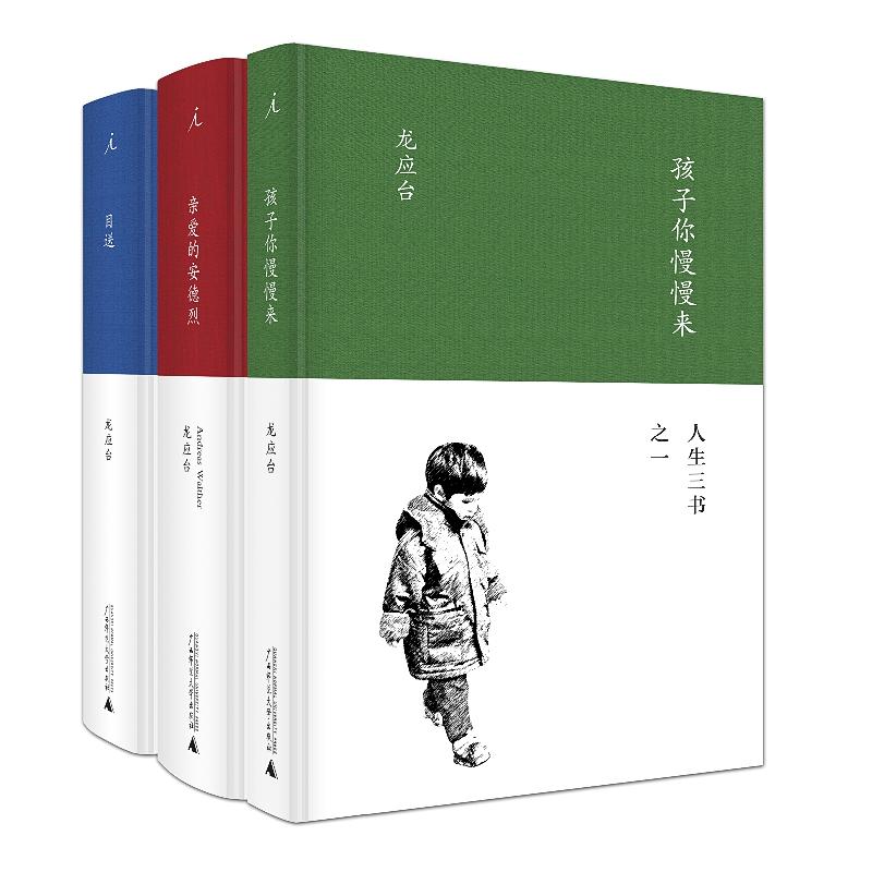 人生三书:孩子你慢慢来·亲爱的安德烈·目送(布面典藏版)含3册布面订制笔记本