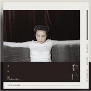 CD王菲第十張粵語大碟《敷衍》(港版进口)(预计12月底到货)