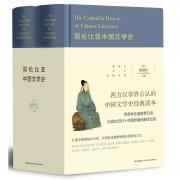 哥伦比亚中国文学史  西方汉学界公认的中国文学史经典读本